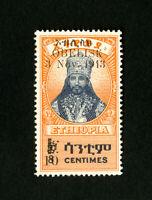 Ethiopia Stamps # 259 II VF OG NH Color Missing Error