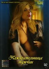DONNA LUPO, LA / THE MAN-EATER (1999) - NEW NTSC DVD
