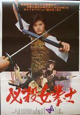 SONNY CHIBA'S DRAGON PRINCESS Japanese B2 movie poster ETSUKO SHIHOMI 1975