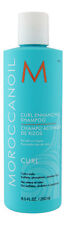 Moroccanoil Curl Enhancing Shampoo 8.5 oz 250 ml. Sealed Fresh