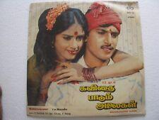 Kavithai Paadum Alaigal ilaiyaraaja Tamil LP Record Bollywood India NM-1330