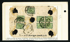 Nepal 1934 Wax Seal Stamp Cover 7 Copies of #4p