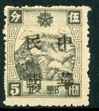 China 1937 Manchukuo Harbin 5 Fen Local Overprint MNH K264