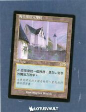 MTG - Urza's Saga: Tolarian Academy (Chinese) [LV3258]