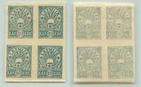Latvia 1919 SC 55 mint block of 4 . e3691