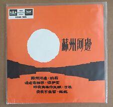 Hong Kong Chinese Art Songs Yao lee Yao Min 精選藝術歌曲 蘇州河邊 姚莉 姚敏 于飛 張伊雯 佩妮 鳳凰黑膠唱片