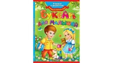 Children's Russian Books for Kids Букварь для малышей А4 формат