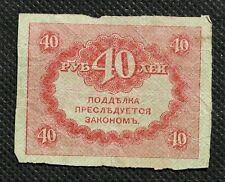 Old 40 Ruble 1917 Banknote Of Russia World War I Arms With Romanov Eagle