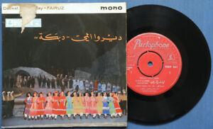 """Fairuz Nasri Shamseddine Dabkat Diroul May 7"""" single Parlophone Lebanon 1962"""