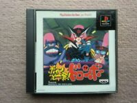 USED PS1 PS PlayStation 1 Time Bokan series aircraft carriers and one 38285 JP