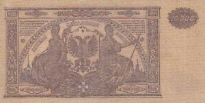 1919 South Russia 10,000 Rubles Note, Pick S425a