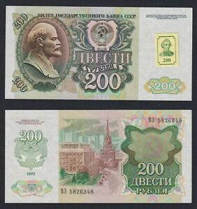 Transnistria - 200 rublei 1994 Old Date 1992 FDS-/UNC-  Provisional Issues  C-08