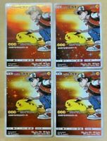Red's Pikachu 270/SM-P Full Art Japanese Promo Pokemon Card Near Mint 4 set !!