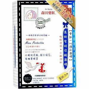 Dr. Morita Hyalur Acid Essence Facial Mask/Box(8pcs)