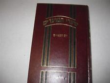 Hebrew SHAARE HAMOADIM YOM KIPPUR teachings R. Menachem M.Schneerson CHABAD