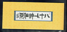 La Chine P R - 2011 Scroll of 87 Immortals livret Unmounted Comme neuf as per SCAN
