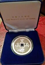 1990 BANK OF CHINA SILVER VAULT PROTECTOR BAO YUAN 1 OZ PROOF IN ORIGINAL CASE