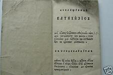 Old Russian book,1806