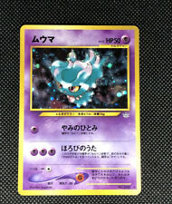 NEAR MINT ! MISDREAVUS - NEO REVELATION JAPANESE HOLO POKEMON RARE CARD