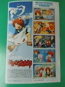 GEGEGE NO KITARO Stamp -Animation Hero & Heroine Series No.9th Issue from JP