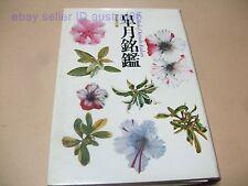 The Book of Satsuki-Azaleas from the Edo era to early Showa era for Enthusiasts