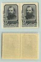 Russia USSR 1957 SC 1948 Z 1925 MNH horiz pair . e3105