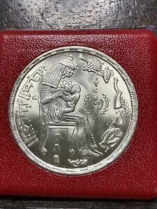 Egypt  1 Pound 1979 AH 1399 Silver  FAO KM#489