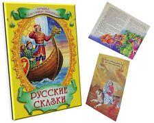 Russian Childrens Illustrated Book FAIRY TALES Kids Best Folk Short Tales