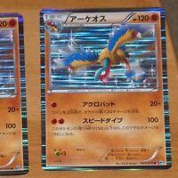 TCG POKEMON RARE JAPANESE CARD HOLO PRISM CARTE 045/076 ARCHEOPS BW9 JAPAN NM