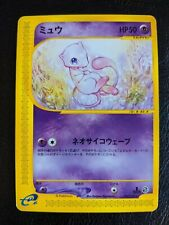 Pokemon Mew 087/128 Expedition 1st Ed Rare Japanese - NM/Mint