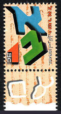 Israel 1434 tab, MNH. Hebrew Letters Aleph and Beth, 2001