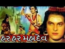 Har Har Mahadev DVD Gujarati Movie Ranjeetraj, Manhar Desai, Anjana