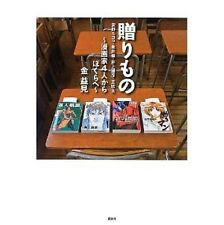 A Gift to us from Moyoko Anno, Go Nagai, Takehiko Inoue,King Gonta Decipher Book