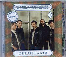 OKEAN ELZY  ОКЕАН ЕЛЬЗИ CD 13 albums 170 songs  RUSSIAN POP MUSIC
