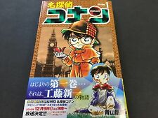 Meitantei Konan Detective Conan Case Closed Volume 1 Vol.1 Manga Sunday Comics