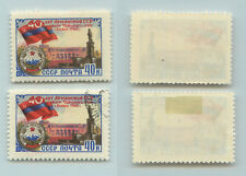 Russia USSR 1960 SC 2494 MNH and used . rta9200