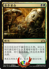 MTG GUILDS OF RAVNICA GRN CHINESE ASSASSIN'S TROPHY X1 MINT CARD