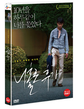 "KOREAN MOVIE ""A Break Alone"" DVD/ENG SUBTITLE/REGION 3"