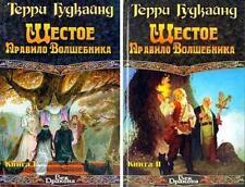 Терри Гудкайнд - Шестое правило волшебника, или Вера падших (комплект из 2 книг)