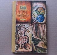 Three fat men Yury Olesha Novel Tale Children Kid Soviet Russian Book USSR 1986