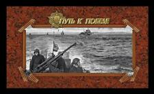 Russia 2017,BOOKLET WW-2 Way to Victory,Key Battles,# 2017-064/П,VF MNH**