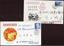 China PRC noventa Ilustrado Conmemorativo Usado 9 abarca