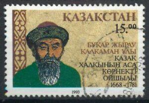 Kazakhstan 1993 Bukar Zhyrau, poet SG 27 used *COMBINED POSTAGE*