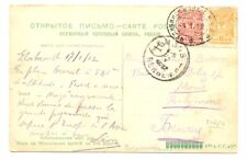 RUSSIA 1912 PPC RAILWAY PM - 124 - TO BELGIUM -F/VF