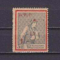 RUSSIA 1914, Revenue, War relief labels, MH