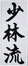 Shorin Ryu Karate kanji white IRON ON PATCH Aufnäher Parche brodé patche toppa