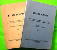 RUSSIAN Emigre O.Grabar PUTIAMI ISTORII, 2 vols set, NEY YORK USA 1977-1979