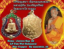 Phra LP Tim Wat  Rahanrai Sema Nur Copper Old Thai Amulet Buddha Antique Rare