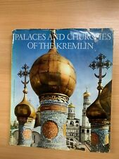 "1965 ""THE CHURCHES AND PALACES OF THE KREMLIN"" ILLUSTRATED LARGE HARDBACK BOOK"