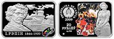 """Commemorative Coins """"Ilya Repin"""" 20  rubles BELARUS 2009"""